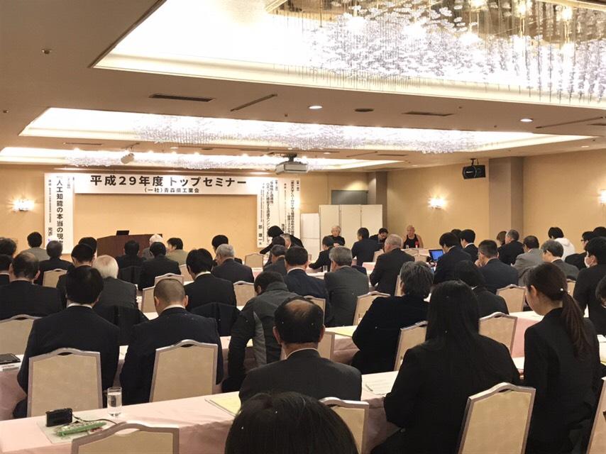 青森県工業会にて講演しました。<br>演題:「人工知能の本当の現実」