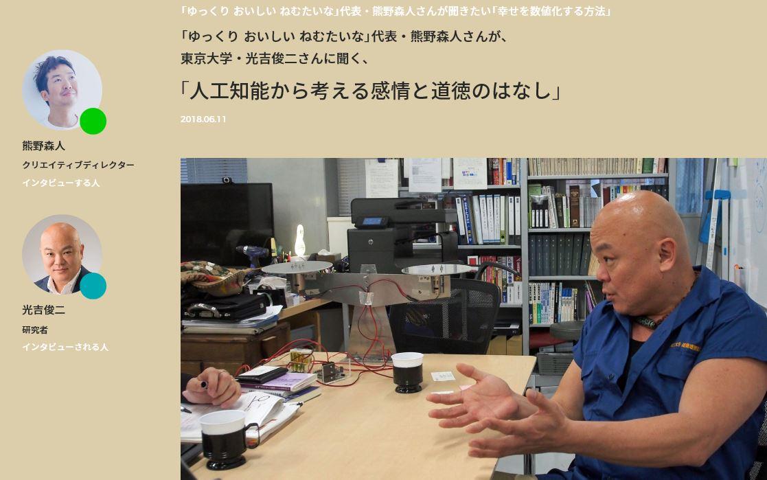 「問い」をカタチにするインタビューメディア『QONVERSATIONS』「ゆっくり おいしい ねむたいな」代表・熊野森人さんが、東京大学・光吉俊二さんに聞く、「人工知能から考える感情と道徳のはなし」にインタビューが掲載されました。