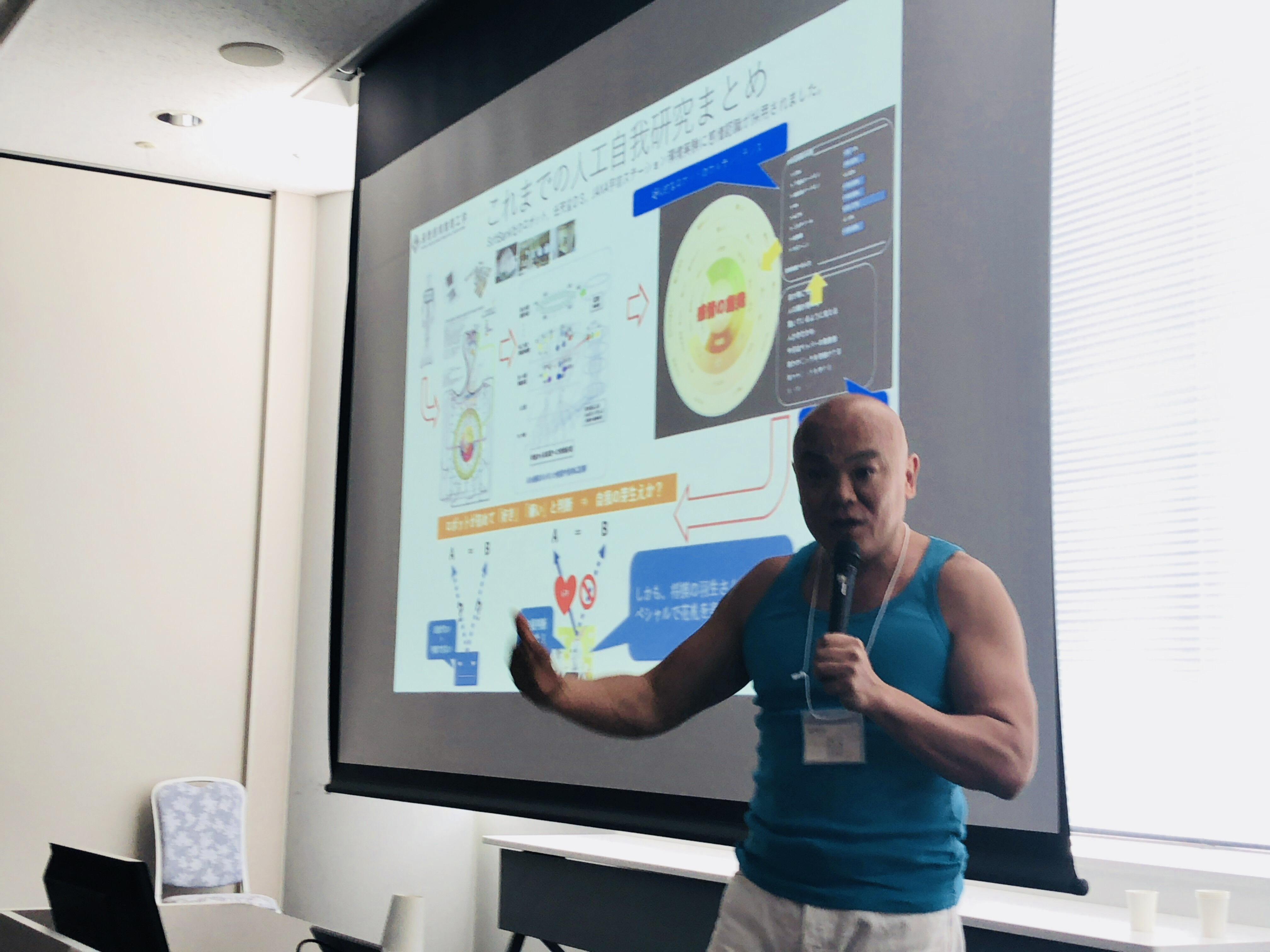ITヘルスケア学会にて講演しました。<br>演題:「音声感情認識と音声病態分析および人工自我」