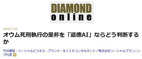 鄭雄一の「道徳メカニズム」がDiamond onlineで紹介されました。