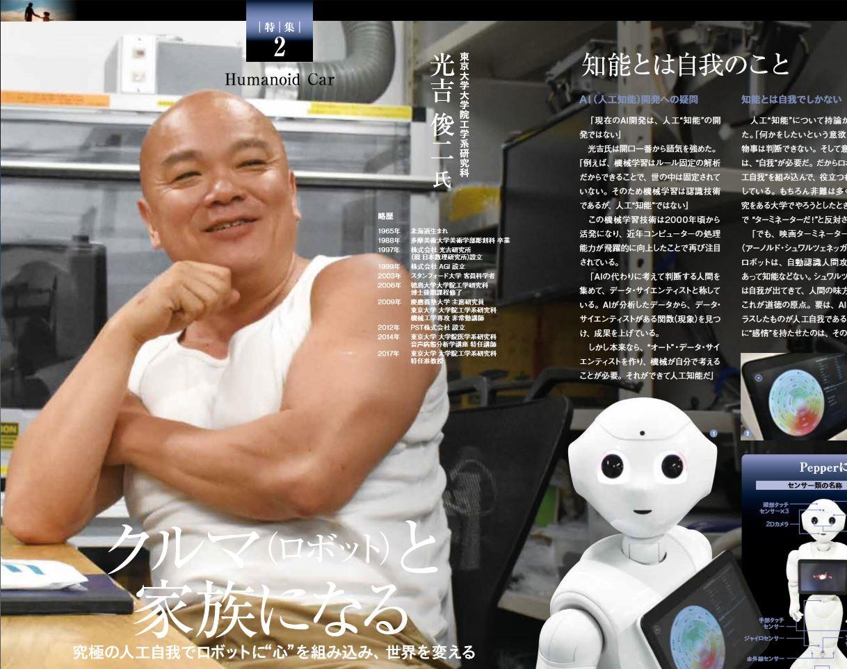 トヨタ自動車 技術会 様の会報誌「TES magazine」Vol.70にインタビューが紹介されました。