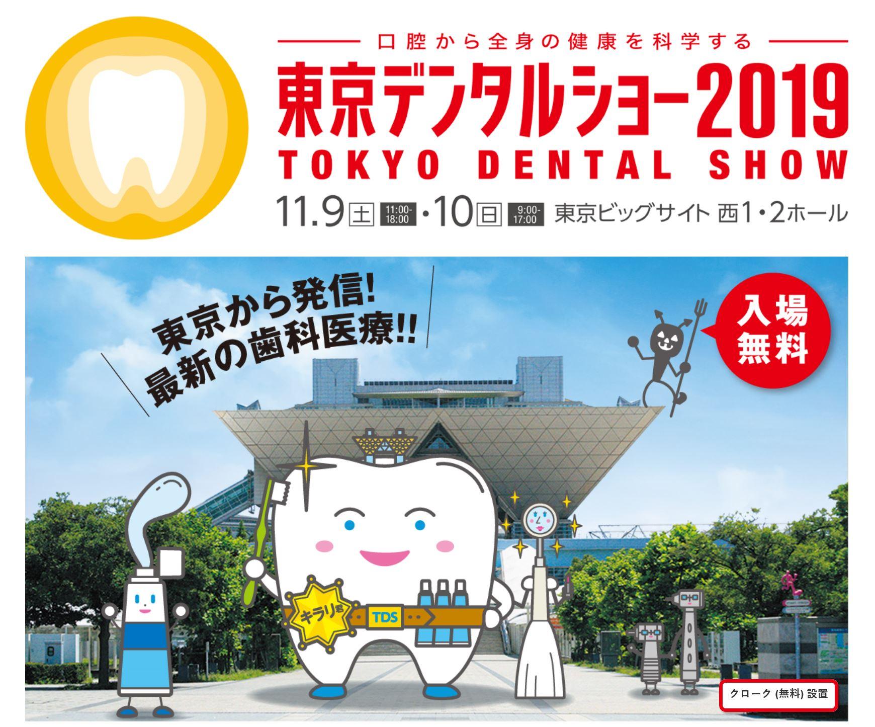 東京デンタルショー2019で講演します。11月10日(日)11:30~ @お台場ビックサイト